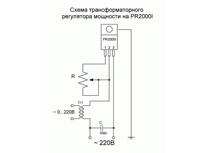 Схема регулятор напряжения для трансформатора